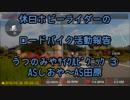 【ホビーライダー】 うつのみやサイクルピクニック ③ 【ゆっくり】