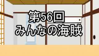 あきゅうと雑談 第56話 「みんなの海賊」