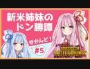 【PUBG】新米姉妹のドン勝譚せかんど! Part.5【VOICEROID実況】