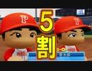【パワプロ2018】最弱チームから日本一を目指すよpart11【ゆっくり実況】