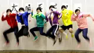 【薬ミ松】太陽系デスコ【踊ってみた】