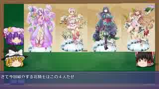 【ゆっくり解説動画】フラワーナイトガール 花騎士図鑑9ページ目