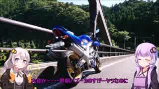 [VOICEROID車載] 今日のバイク日記 Part3