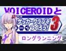 VOICEROIDとサカつく3 vol.2 ロングランニング