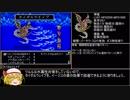 【ゆっくり実況】FF5低レベルABP0アイテム禁止縛り part30