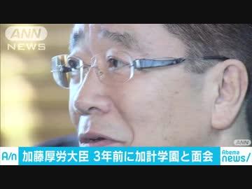 『加藤厚生労働大臣 官房副長官だった3年前に加計学園側と面会』のサムネイル
