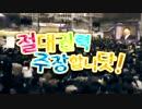 盧武鉉「絶対特権主張しますっ!」