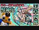 【モンスト実況】若き一揆軍の指導者 天草四郎を獣神化!【おちせ】