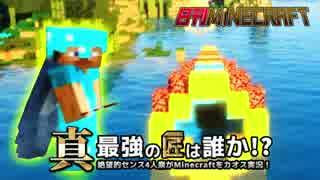 【日刊Minecraft】真・最強の匠は誰か!?絶望的センス4人衆がMinecraftをカオス実況第八十話!