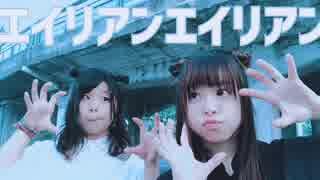 【Sugar】エイリアンエイリアン【踊ってみ