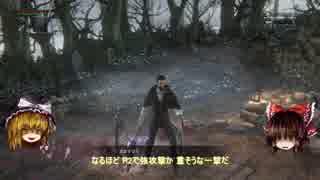 【ゆっくり実況】Bloodborneをゆっくり初