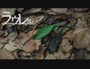 【初音ミク】ラウレル