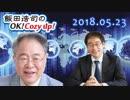 【高橋洋一】飯田浩司のOK! Cozy up! 2018.05.23