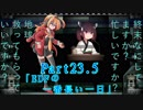 【地球防衛軍3】すかすか防衛軍Part23.5【VOICEROID実況】