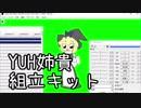 YUH姉貴組立キット ※最終更新2018/09/23
