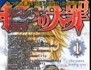 七つの大罪267話「天空より」のネタバレ