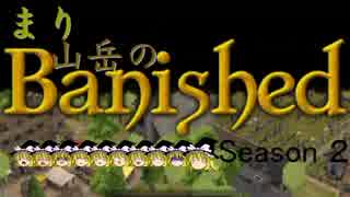 【ゆっくり実況】 まり山岳のBanished S