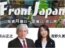 【Front Japan 桜】呪われた成田空港 拡張