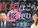 【桜便り】大高未貴氏の反日「慰安婦」問