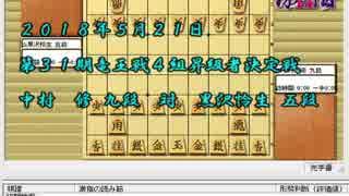 気になる棋譜を見よう1341(中村九段