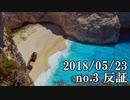 ショートサーキット出張版読み上げ動画3581