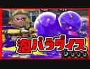 【スプラトゥーン2】バブル大量発生させればガチエリア最強!...