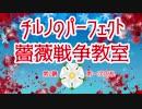 チルノのパーフェクト薔薇戦争教室【第2講 第一次内乱】