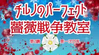 チルノのパーフェクト薔薇戦争教室【第2講