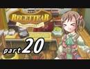 【ルセッティア】借金娘のほのぼの道具屋ライフ_20【ゆっくり実況】