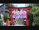 【車載動画】ウサゆか自動車載~耳納スカイライン編~【結月ゆかり】