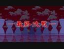 【実況】多数決デスゲーム -生き残るのは誰だ?- Part24