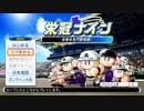 【パワプロ2018】ゆっくり監督の筋トレしかできない栄冠ナイン#01