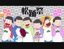【おそ松さん人力】ニコニコ動画舞.踊.祭【全松】