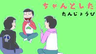 【卓ゲ松CoC】ちゃんとした誕生日【単発】