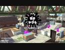 【Splatoon2】SIGEちゃんのウデマエX奮闘