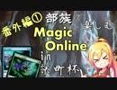 【MTG】番外編1 部族で楽しむマジックオンライン【第2回京町杯】