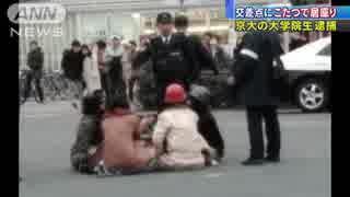 交差点にこたつ 京大院生を逮捕 道交法違
