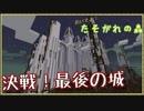 【Minecraft】鍛冶屋椎名 最終回【1.12.2】