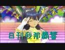 日刊 我那覇響 第1719号 「READY!!」 【クインテット】
