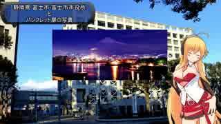 【バイク車載】  富士市にツーリングして