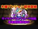 【パズドラ】木曜ダンジョン超地獄級高速周回(ダイヤドラフル対応)