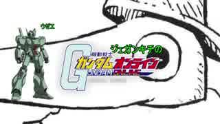 【ゆっくり実況】ジェガンキチ霊夢のガンダムオンライン その7 ED修正版