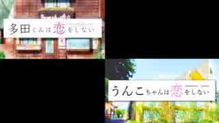 うんこちゃんは恋をしない【比較動画】