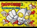 [FC]ウルトラマン倶楽部2 BGM集