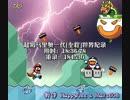"""【TAS】 スーパーマリオブラザーズ """"ワープなし"""" in 18:36.78 by HappyL..."""