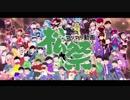 【手描きおそ松さん】マツマツ動画松祭【六つ子生誕合作動画】