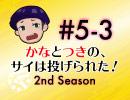 かなつき2nd #5【その3】かなとつきの、サイは投げられた!2n...
