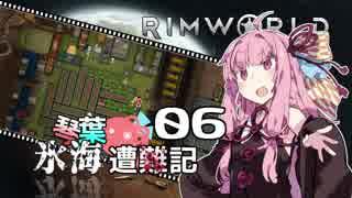 【RimWorld】琴葉氷海  遭難記 6頁【VOI
