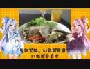 琴葉姉妹の食卓旅行チャレンジ 第6話【メキシコ?のタコス&ファヒータ】