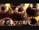 クグロフの帽子【お菓子作り】クグロフ型のチョコレートケーキ